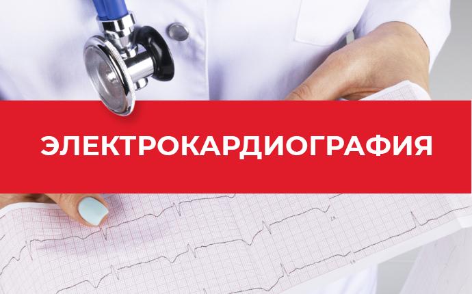 электрокардиография харьков