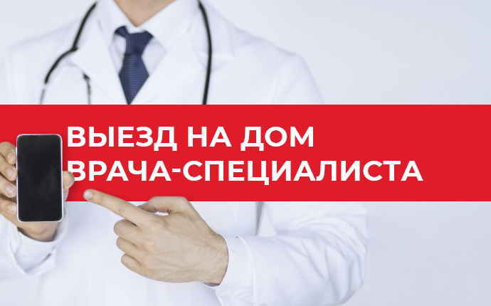 Выезд на дом врача-специалиста